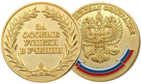 Выпускница саратовской школы получила «золотую» медаль только после вмешательства прокуратуры