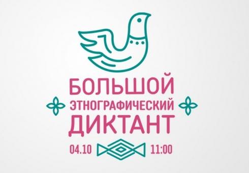 Кузбассовцев приглашают написать «Большой этнографический диктант»