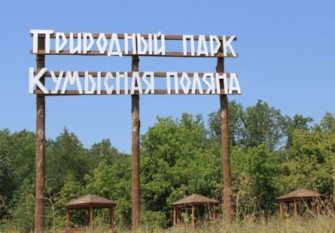 Генпрокуратура внесла Сараеву представление поповоду Кумысной поляны